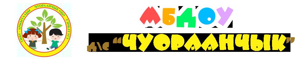 МБДОУ «Детский сад № 29 «Чуораанчык» с.Тит-Ары»